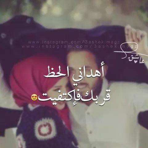 بك اكتفيت هيما حب عمري كله Love Words Words Romantic