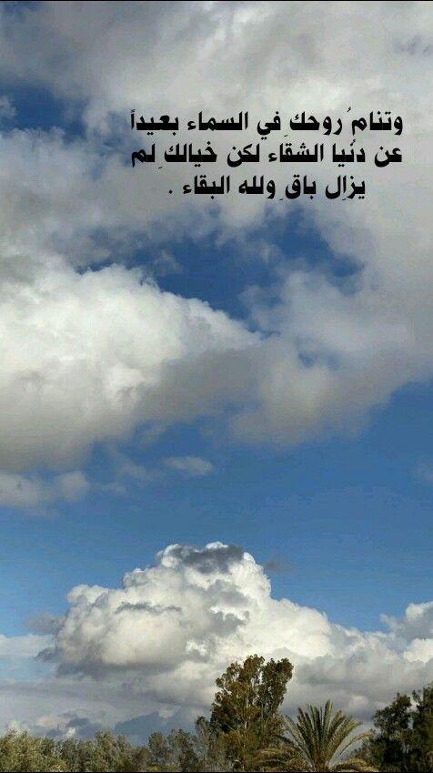 وتنام روحك في السماء بعيدا عن د نيا الشقاء لكن خيالك لم يز ال باق ولله البقاء Duaa Islam Screenshots Lockscreen Screenshot