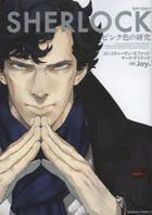 ✓ SHERLOCK - A Study in Pink (Japanese language) Manga