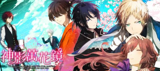 最新作女性向戀愛遊戲『神影萬花鏡~時空約定』中文版即將發行