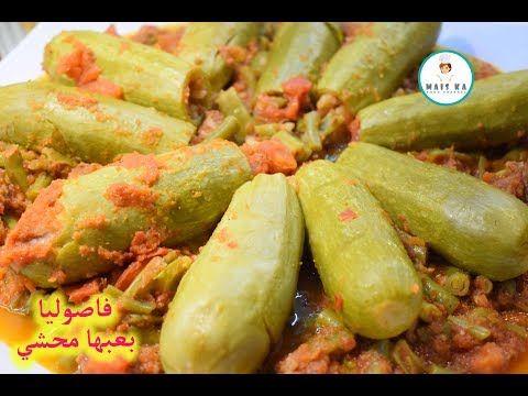فاصوليا بعبا محشي الكوسا على االطريقة الحلبية Youtube Fatafeat Food Cucumber