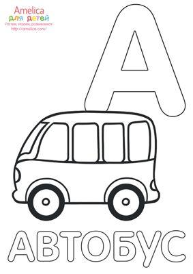 Буквы для детей с картинками распечатать и вырезать 11