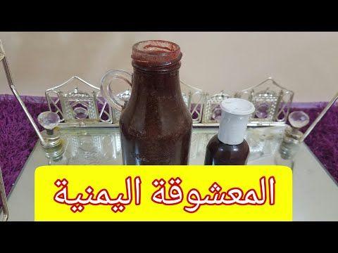 المعشوقة اليمنية بطرقتي الخاصه وسر من اسراري Youtube Food Condiments