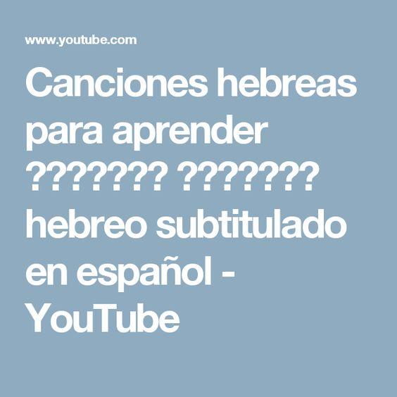 Canciones hebreas para aprender שַׁבָּת שָׁלוֹם hebreo subtitulado en español - YouTube