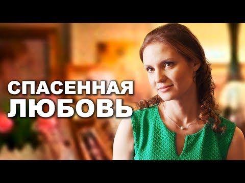 Spasennaya Lyubov Film 2015 Melodrama Russkie Serialy Youtube Filmy Serialy Lyubov