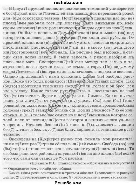Гдз 5-6 класс английский язык м.з биболетова н.в добриника н.н трубанева student s book