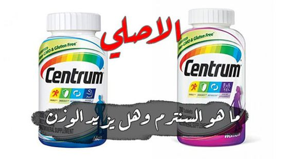 فيتامين سنتروم يزيد الوزن Centrum Personal Care Beauty