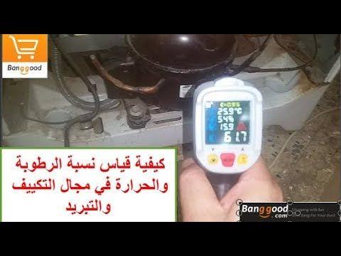 كيفية قياس نسبة الرطوبة والحرارة في التكييف والتبريدgun Tester Infrared Incoming Call Incoming Call Screenshot Banggood