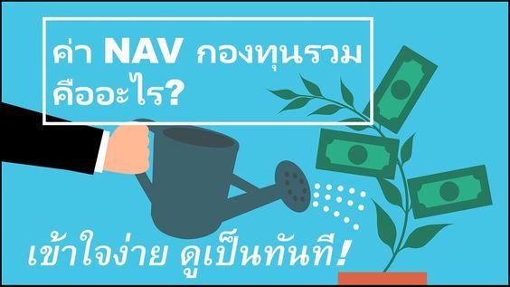 NAV กองทุนรวม คืออะไร