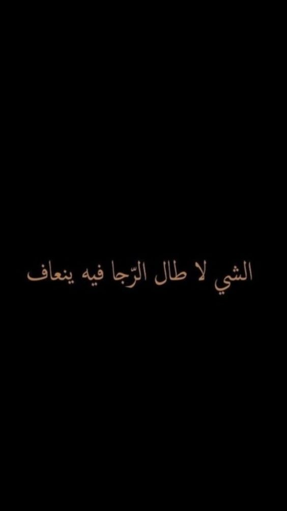 Pin By Sal On ثقب أسود Instagram Profile Picture Ideas Beautiful Arabic Words Quran Quotes Inspirational
