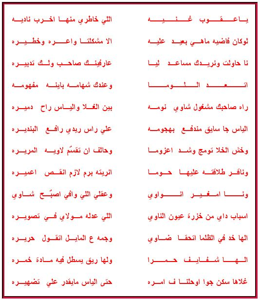 Pin By Non On اشعار ليبيه Math Math Equations
