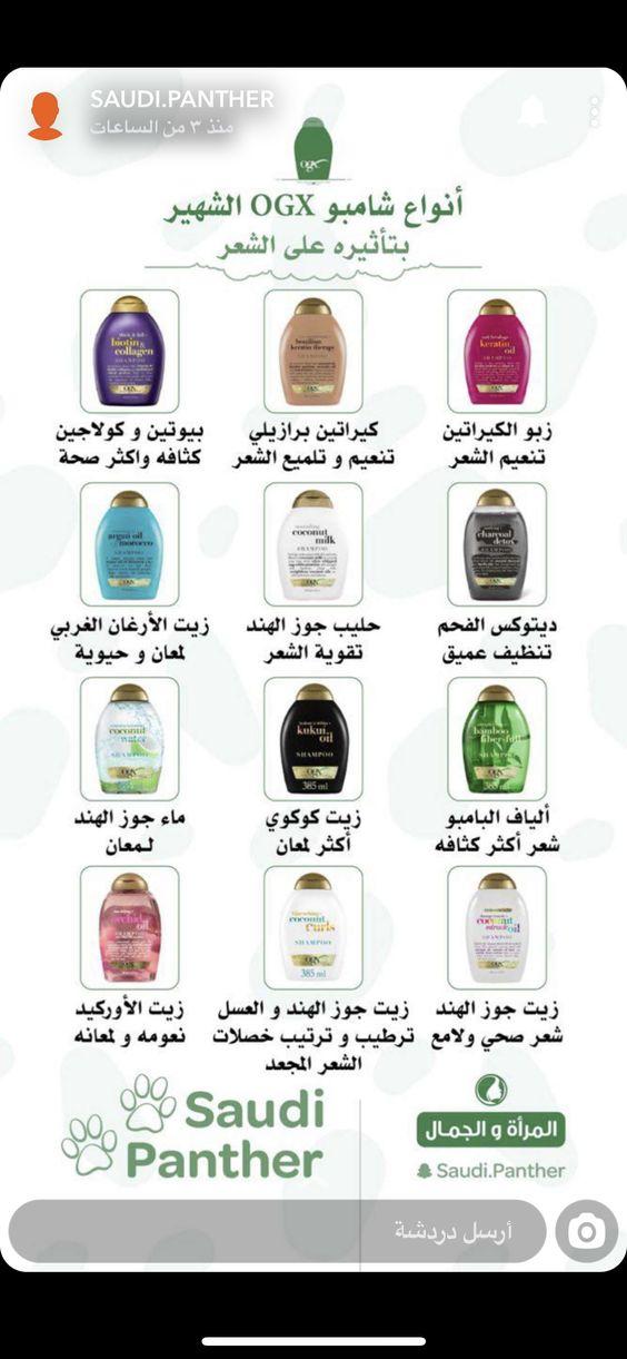 Pin By Asmaeelbaqqali On مشتريات Hair Care Oils Skin Care Diy Masks Beauty Recipes Hair