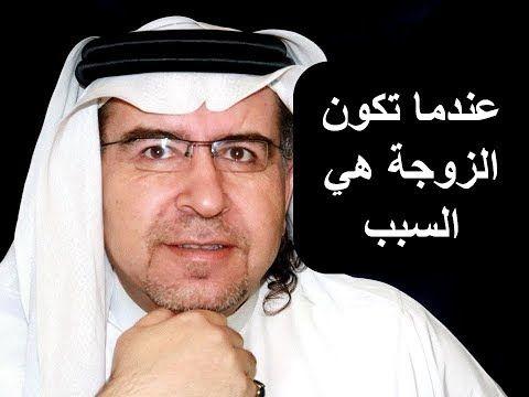 متى تكون الزوجة هي سبب مشاكلها د محمد حبيب الفندي Youtube