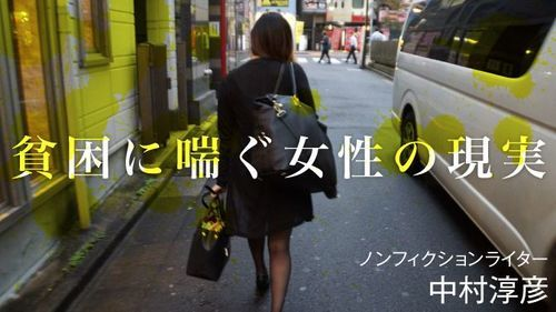 ボロボロにされた女性 が集う施設のリアル 貧困に喘ぐ女性の現実 東洋経済オンライン 経済ニュースの新基準 貧困 経済 東洋経済オンライン