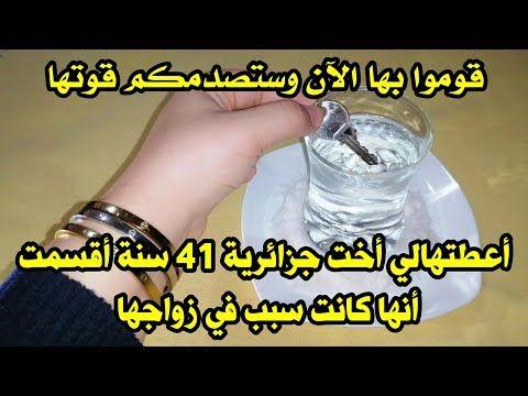 لكل فتاة تأخر زواجها أو لا تتم خطبتها سارعي وقومي بهذا القبول وتنوير لوجه وفكي جميع الموانع وستتزوجي Youtube Islam Facts Ali Quotes Youtube