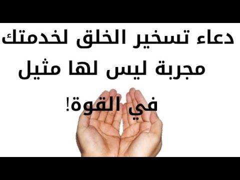 دعاء تسخير جميع الخلق لخدمتك وتيسير أمورك مجرب ليس له مثيل في القوة Youtube Islamic Quotes Quotes Duaa Islam
