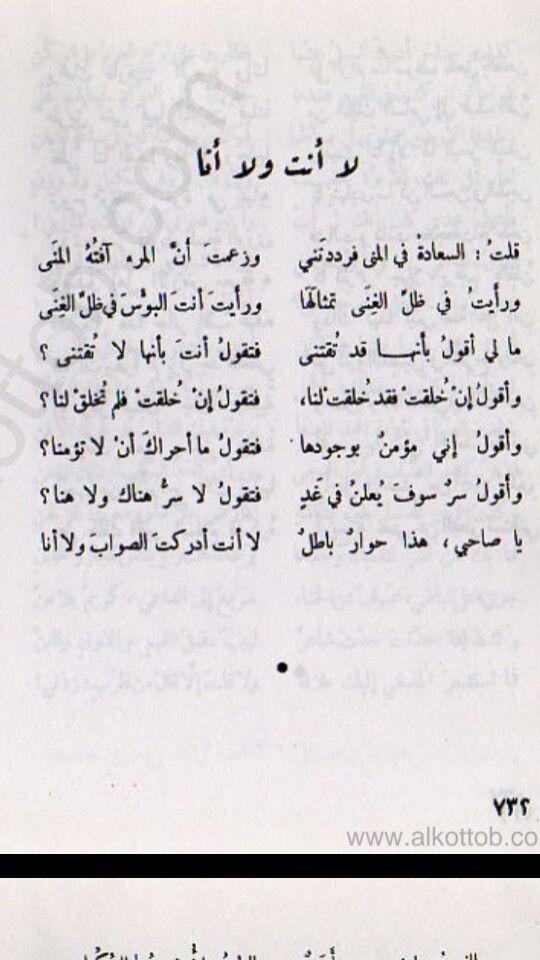 إيليا أبو ماضي Arabic Poetry Math Poetry