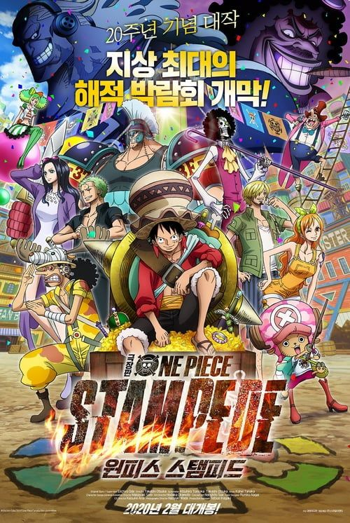 Voir Film One Piece Stampede En Streaming Complet En Francais One Piece Movies Watch One Piece One Piece