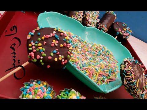 طريقة عمل فارمسيل ملون حصريا عندي طريقة مضمونة وسهلة وفرحي اولادك باعواد البسكوت Youtube Food Sprinkles Candy
