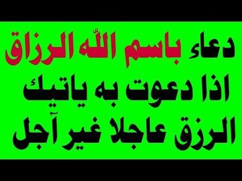 دعاء باسم الله الرزاق دعاء مستجاب اذا دعوت به يأتيك الرزق عاجلا غير آجل Arabic Quotes Islamic Pictures Quotes