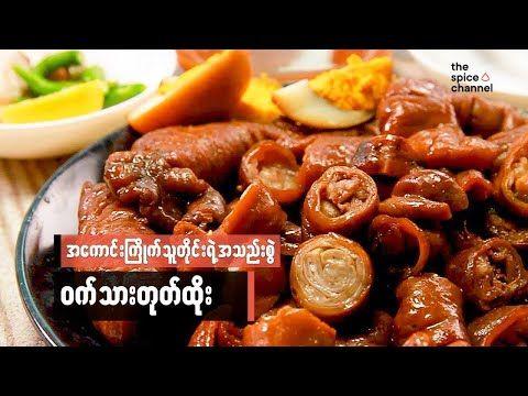 Revealing Secrets Of The Best Homemade Wet Thar Dote Htoe Myanmar Food Stories Youtube In 2021 Food Chicken Wings Chicken