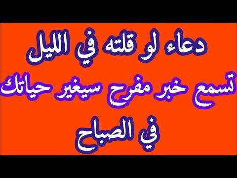 دعاء لو قلته في الليل تسمع خبر مفرح في الصباح سيغير حياتك سيفتح لك كل الأبواب المغلقة Youtube Arabic Calligraphy Islam Calligraphy