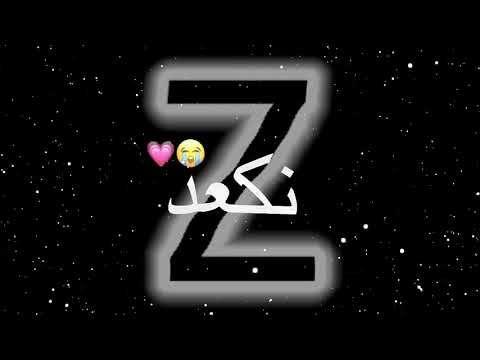 كرومات شاشه سوداء أغاني عرقيه حرف Z بدون حقوق Youtube In 2021 Symbols Letters Digits
