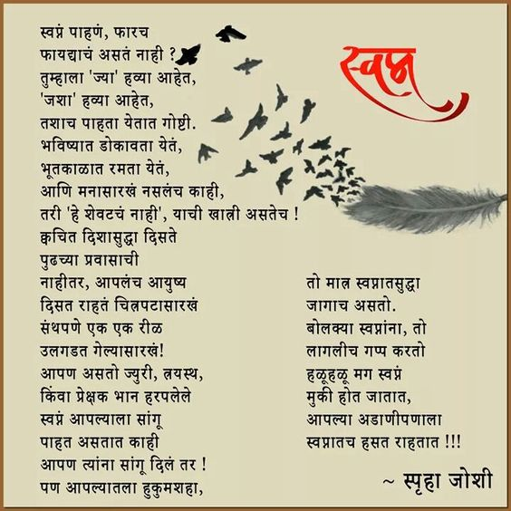 spruha joshi poem mazhi marathi mai marathi pinterest