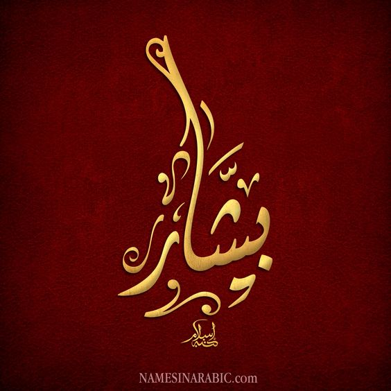 ܒܨܘܝܐ Bosuyo Besucher Seeker Syriac Bashar بشار Boys Name From Root س ي ر S Y R To Depart Travel Hera Arabic Art Calligraphy Arabic Calligraphy