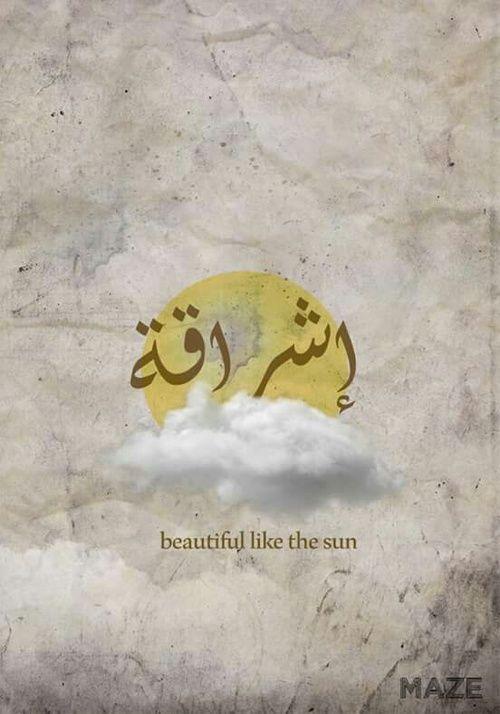 Mego اشراقه اسماء بنات اسامي رمزيات تصاميم روعه كشخه رمزيات تصاميم روعه عرب اسامينا شباب عربي خطوط Poster Movie Posters Words