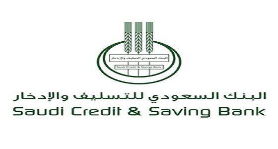 خدمة اخلاء طرف بنك التسليف والادخار السعودي التي تتيحها إدارة البنك لعملائها حتى يمكن استعلام عن معرفة المبالغ الزائدة بنك التسليف Savings Bank Public Saving