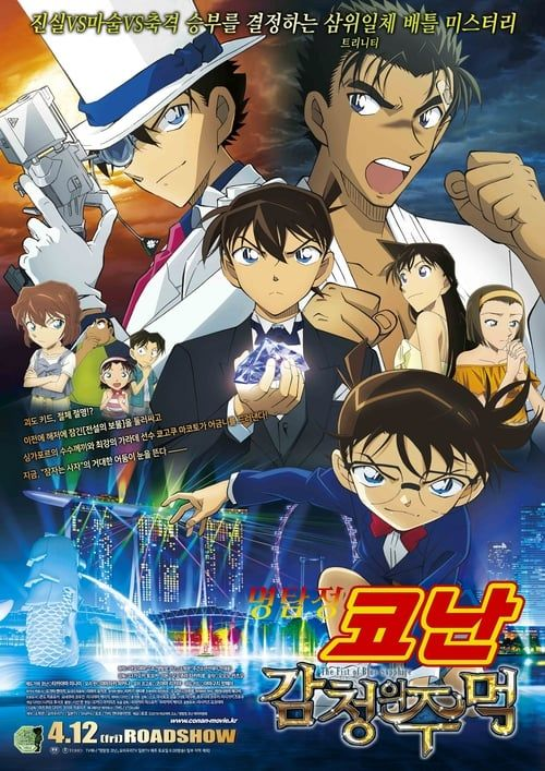 Telecharger Detective Conan The Fist Of Blue Sapphire Streaming