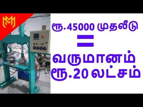 Pakku Mattai Banana Leaf Business Plan In Tamil Youtube