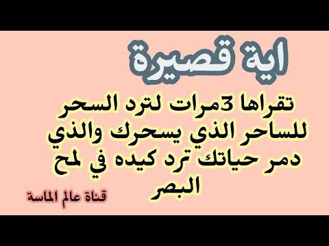 اية قصيرة تقراها 3مرات لترد السحر للساحر الذي يسحرك والذي دمر حياتك ترد كيده في لمح البصر Youtube Quran Quotes Love Islamic Phrases Good Morning Messages