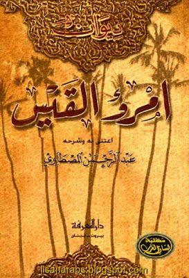 ديوان امرؤ القيس تحقيق عبد الرحمن المصطاوي دار المعرفة تحميل Pdf وقراءة أونلاين