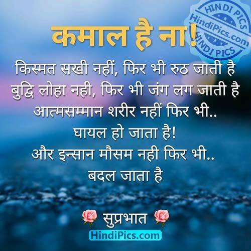 Hindi Quotes On Luck Kamal Hai Na Kismat Hindi Good Morning
