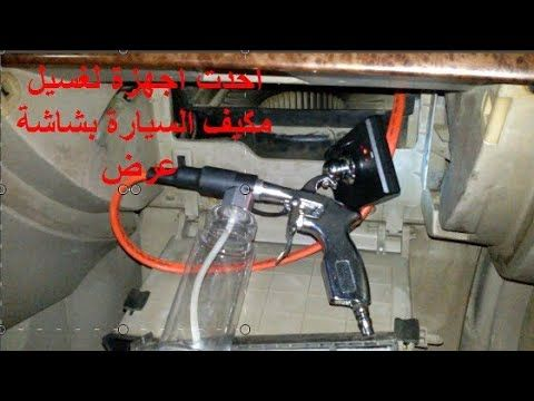 احدت جهاز لغسيل مكيف السيارة والمكيفات بدون فك Car Air Conditioner Clea Vehicle Jumper Cables Jumper Cables