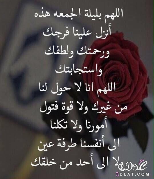 صور جمعه مباركه 2021 صور تهانى بيوم الجمعه 2021 صور ادعيه ليوم الجمعه Quran Quotes Love Wallpaper Quotes Quran Quotes
