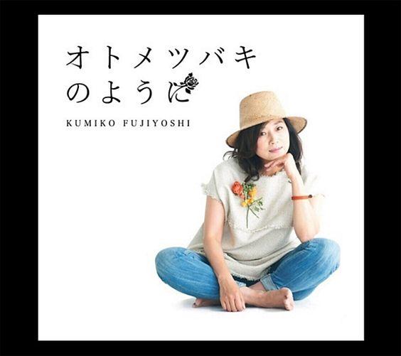 デニムとシャツのラフな格好のハットを被った藤吉久美子の画像