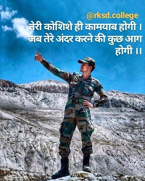 Pin By Praveen Mahar On Army Indian Army Quotes Army Quotes Indian Army Wallpapers Army wallpaper hd download shayari