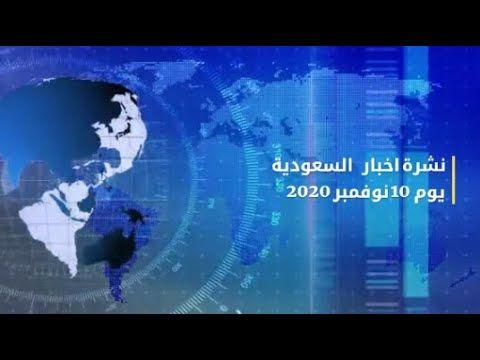 نشرة اخبار السعودية يوم 10 نوفمبر2020 من قناة اخبار مصر المصورة Pandora Screenshot Pandora Art