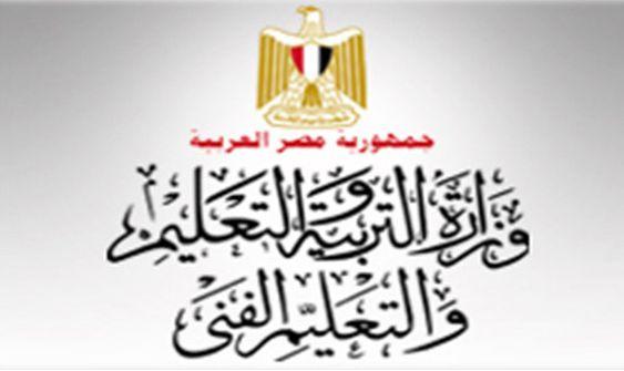 شعار وزارة التربية والتعليم المصرية
