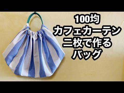 100均カフェカーテン2枚で作るバッグ Youtube In 2021 Bags Drawstring Backpack Make It Yourself