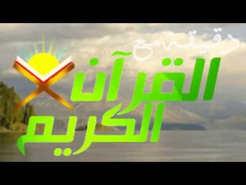 صباح الخير دقيقة مع القران تلاوة القارئ الشيخ عبدالله الموسى Gaming Logos Logos