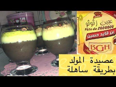 عصيدة الزڤوڤو التونسية خطوة بخطوة وسر لونها الغامق المولد النبوي الشريف Youtube Desserts Food Pudding