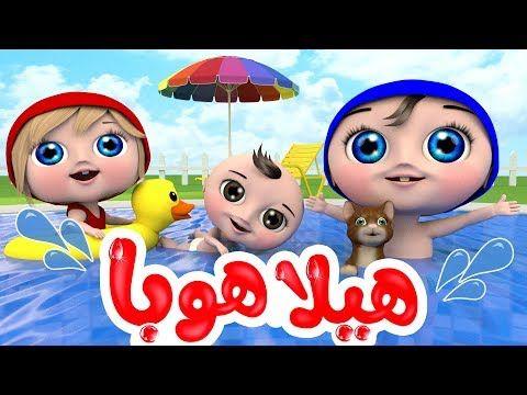 أغنية هيلا هوبا المسبح Tinton Tv Youtube ى زظظزز ززز ش ض Funny Videos For Kids Kids Songs Funny Gif