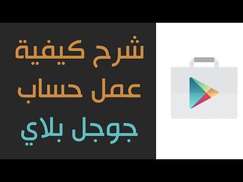 تحميل وتنزيل برنامج متجر سوق جوجل بلاي للاندرويد عربي كامل مجانا اخر إصداربرابط مباشر Download Google Play Store A Android Apps Google Play Store Calm Artwork