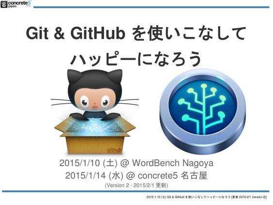 Git & GitHub を使いこなしてハッピーになろう! - WordBench 名古屋 & concrete5 名古屋 合同勉強会 by Katz Ueno via slideshare
