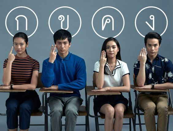 thien tai bat hao - Bad Genius (2017)