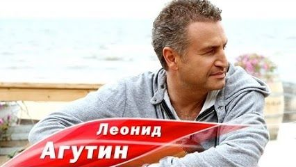 ПРЕМЬЕРА! Леонид Агутин - Что происходит?